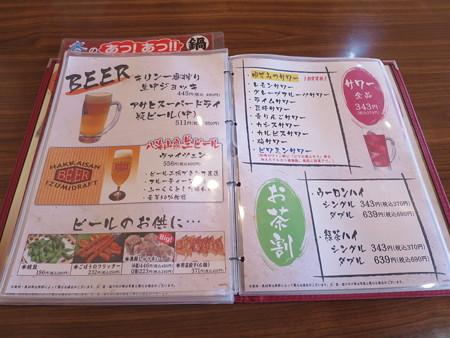 よしきゅう膳 新井ハイウェイオアシス店 アルコール系メニュー5