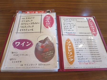 よしきゅう膳 新井ハイウェイオアシス店 アルコール系メニュー7
