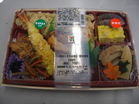 セブンイレブン ブリ照焼きと炊き込み御飯の幕の内御膳 パッケージ