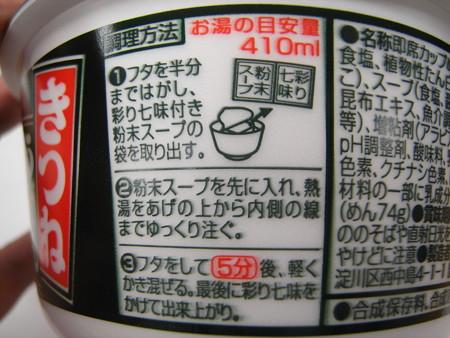 日清のどん兵衛 きつねうどん(東日本) 調理方法