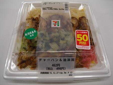 セブンイレブン チャーハン&油淋鶏 パッケージ