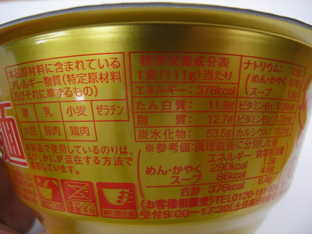 東洋水産 マルちゃん正麺 カップ 芳醇こく醤油 栄養成分等