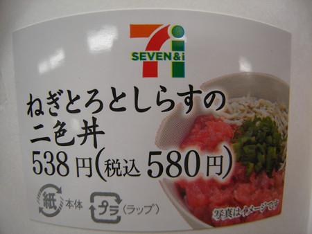 セブンイレブン ねぎとろとしらすの二色丼 商品タグ
