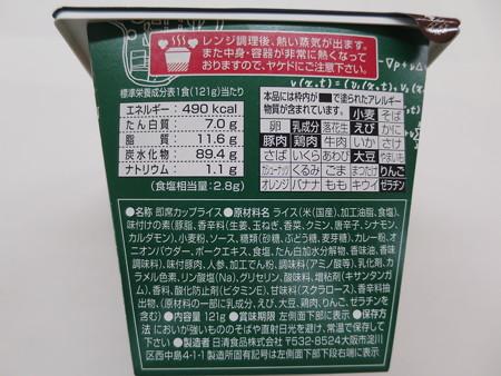 日清夜食のカレーメシ 原料等