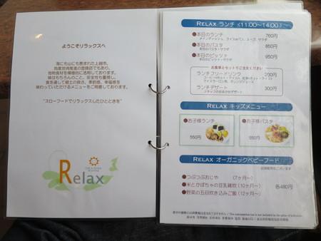 カフェ&ダイニング リラックス(Relax) メニュー1