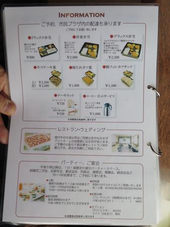 カフェ&ダイニング リラックス(Relax) メニュー4