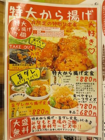 いなば製麺 夜限定定食メニュー