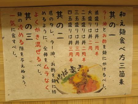 いなば製麺 和え麺食べ方三箇条