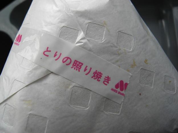 写真: モスバーガー上越高田店 モスライスバーガー「とりの照り焼き」(期間限定) パッケージ