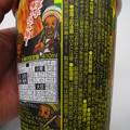 Photos: 日清のとんがらし麺ビッグ 激辛ジャークチキン味 原料等