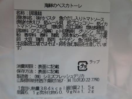 ローソン 海鮮のペスカトーレ 原料等