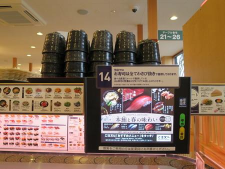はま寿司 上越店 タッチパネル付近の様子