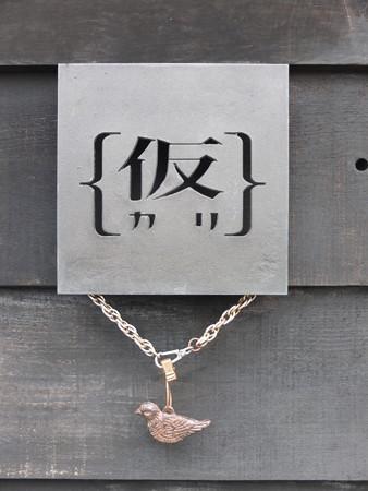 {仮}(カリ) 店舗看板