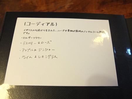 {仮}(カリ) メニュー5