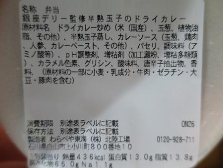 セブンイレブン 銀座デリー監修 半熟玉子のドライカレー 原料等