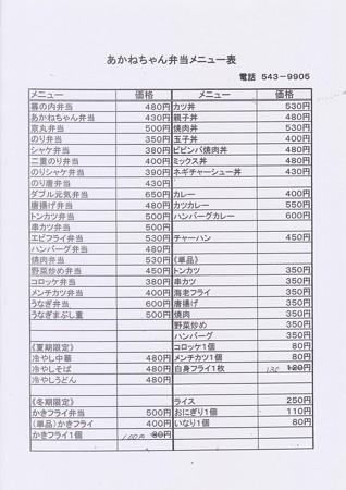 新潟あかねちゃん弁当 直江津店 メニュー