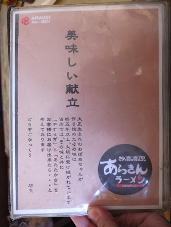 あらきんラーメン メニュー1