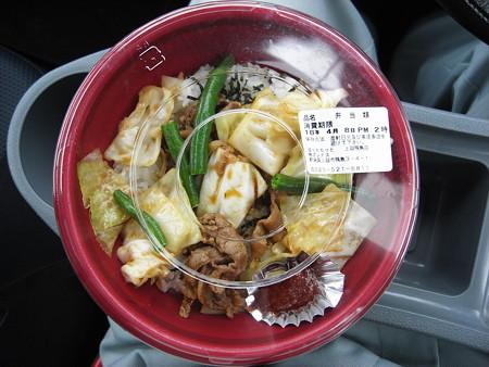 ほっともっと上越鴨島店 牛キャベ丼(ノーマル) パッケージ