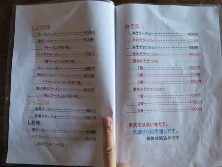 桃の木亭 メニュー2