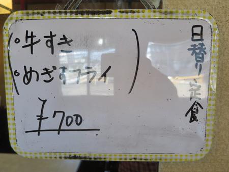 大鵬食堂 2016年4月某日の日替り定食メニュー