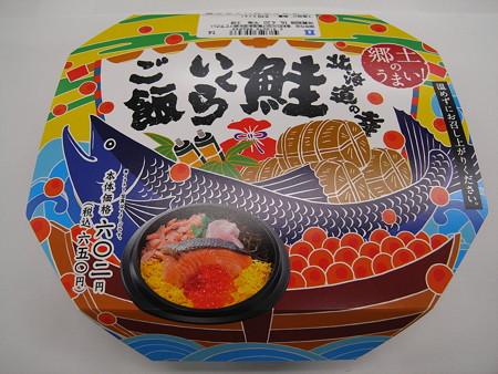 ローソン 北海道の幸 鮭いくらご飯 パッケージ