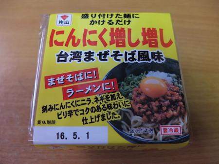 片山食品 にんにく増し増し 台湾まぜそば風味 パッケージ