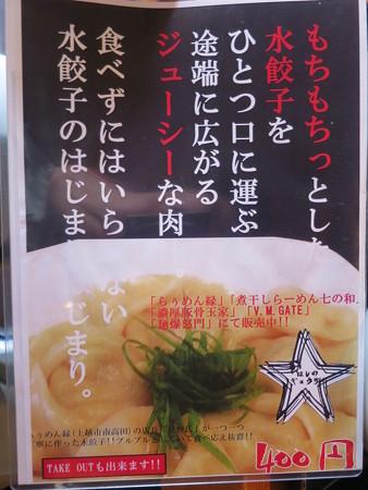 らぅめん縁 水餃子メニュー