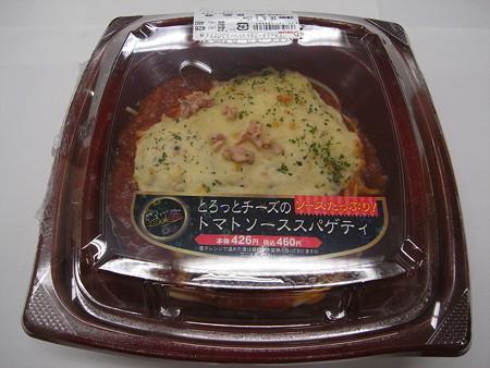 デイリーヤマザキ とろっとチーズのトマトソーススパゲティ パッケージ