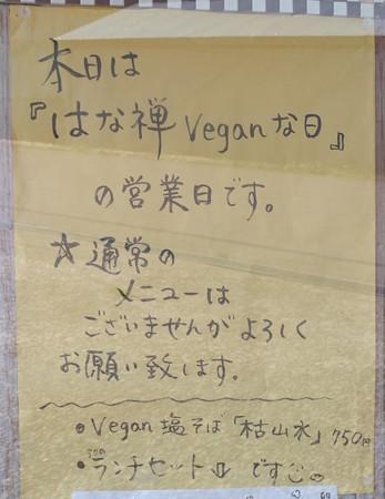 「はな禅 Veganな日」について