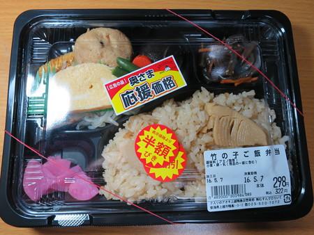 クスリのアオキ 鴨島店 竹の子ご飯弁当 パッケージ
