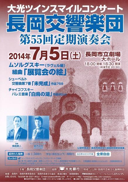 写真: 長岡交響楽団第55回定期演奏会のチラシ