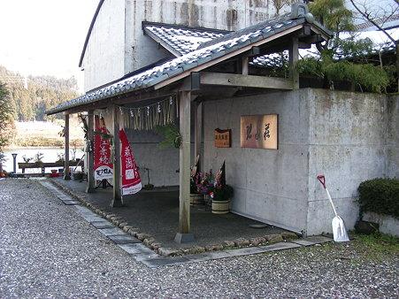 碧水荘入口