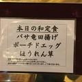 Photos: バサ・・・?