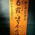 写真: 春霞を味わう会・会場