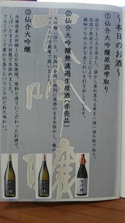 本日のお酒1
