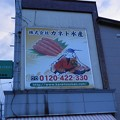 Photos: カネト水産
