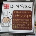 Photos: ハヤシライス食堂