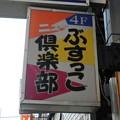 Photos: 自虐