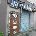 Photos: 山賊