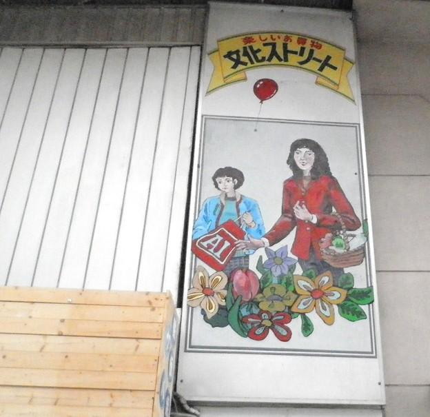 昭和時代の商店街