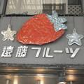 Photos: でっかい苺