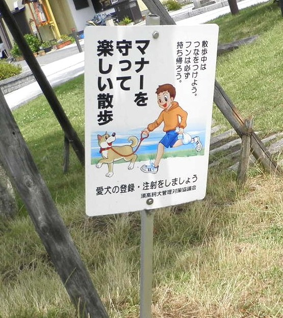 犬糞 ~須坂市