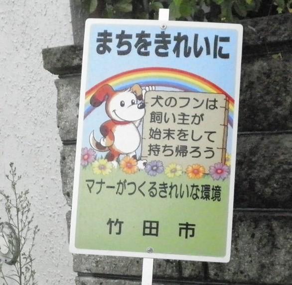 犬糞 ~竹田市