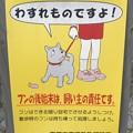 犬糞~山科区 2