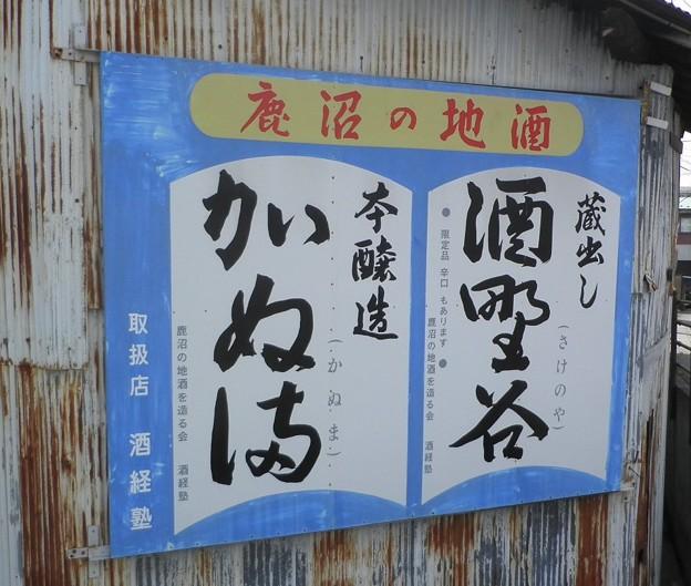 かぬま・酒野谷