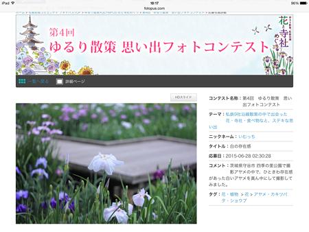 花と寺社めぐりフォトコンテストFLOWER賞受賞