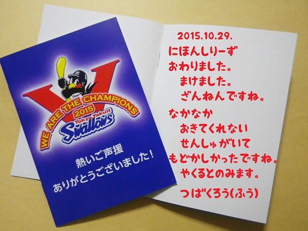 ヤクルトスワローズ 日本シリーズ残念日記