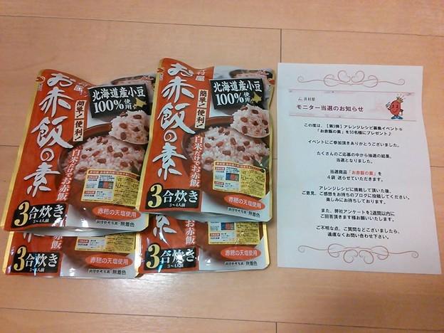 井村屋さん、ありがとうございます。