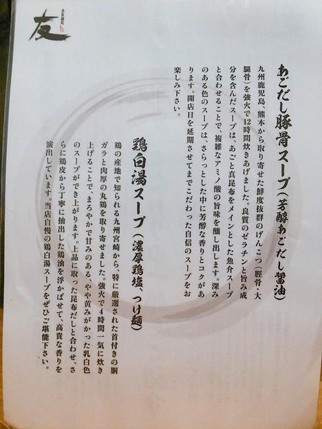 赤坂麺処 友@赤坂(東京)