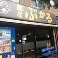 Photos: 麺屋 ぶかる@武蔵新城(神奈川)